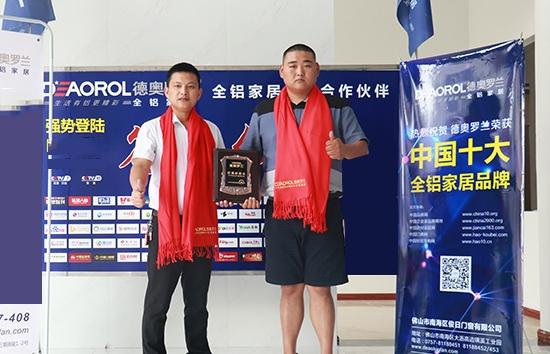 河南郑州加盟商
